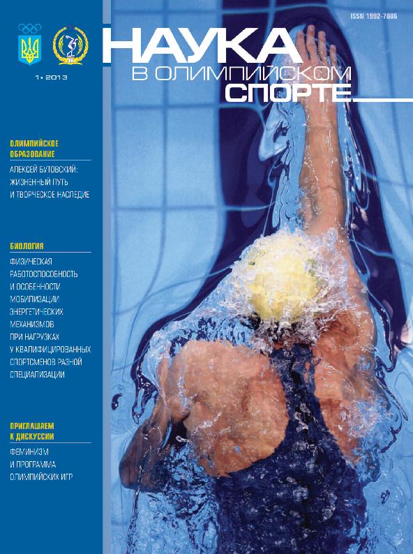 Наука в олимпийском спорте №1/2013