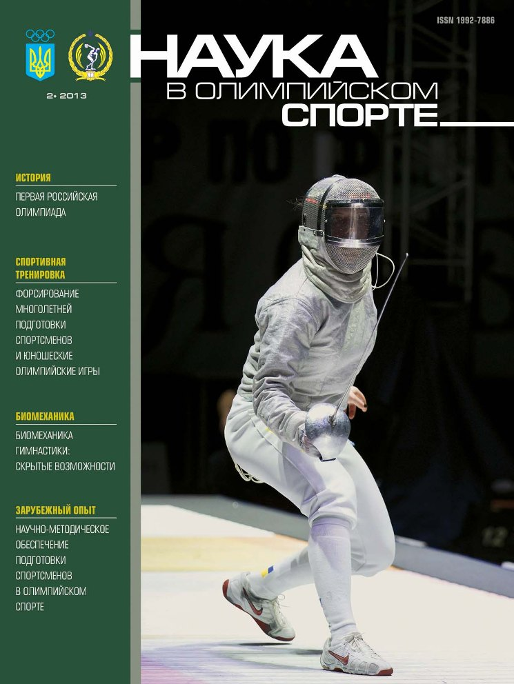 Наука в олимпийском спорте №2/2013